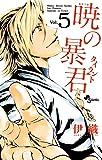 暁の暴君 5 (少年サンデーコミックス)