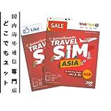 アジア周遊 4GB/8日 中国 香港 台湾 マカオ マレーシア ミャンマー カタール フィリピン 韓国 シンガポール インドネシア TRAVEL SIM ASIA 2枚セット 8GB
