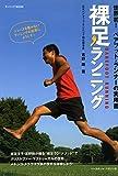 裸足ランニング―世界初!ベアフット・ランナーの実用書 (ランニングBOOK)