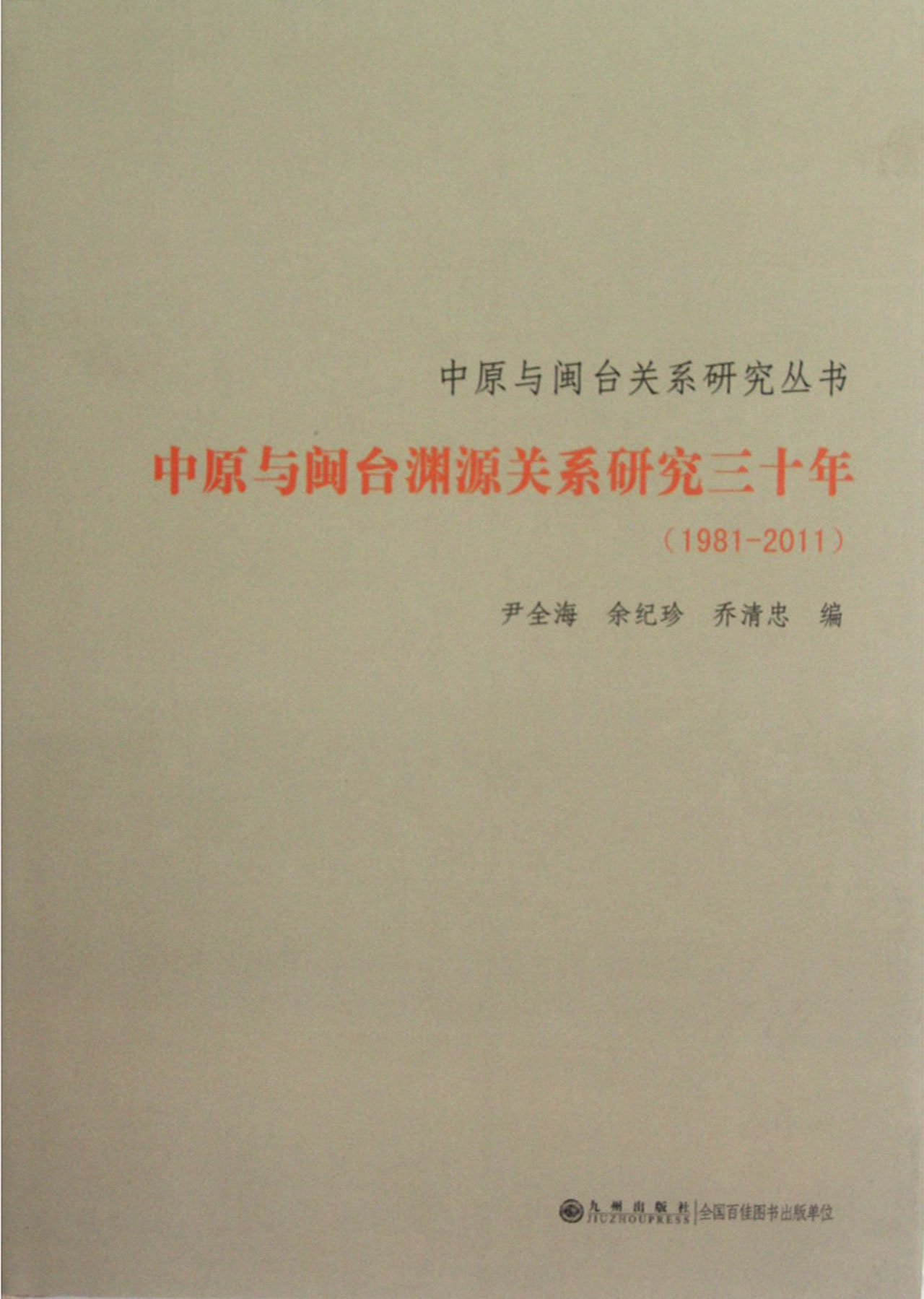 30-year Study on the relationships Between the Central Plains and the Origins of Fujian and Taiwan (1981-2011) (Refined Version) /The Central Plains ... Research Series (Chinese Edition) pdf epub