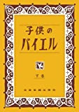 ナカノ 全音子供のバイエル 罫線ノート B6 黄 GZO-26B/YL