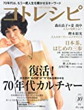 コトレシピ2015年10月号(復活! 70年代カルチャー)