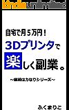 自宅で月5万円!3Dプリンタで楽しく副業。 継続は力なりシリーズ