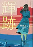 輝跡 (文春文庫)