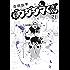 闇金ウシジマくん(21) (ビッグコミックス)