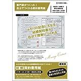 行政書士本舗 結婚契約書用紙 記入ガイド付き 偽造防止用紙使用 GLH1145