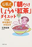「朝だけしょうが紅茶」ダイエット 7日間、体を温めて水を出す (PHP文庫)