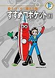 すすめロボケット 1 (藤子・F・不二雄大全集)