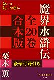 P+D BOOKS 魔界水滸伝 全20巻 合本版 P+D BOOKS合本版