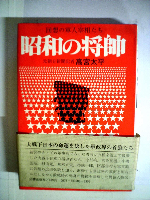 昭和の将帥 (1973年) | 高宮 太...