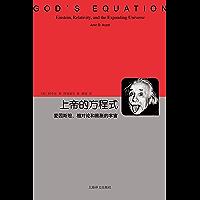 上帝的方程式:爱因斯坦、相对论和膨胀的宇宙 (睿文馆)