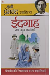 Eidgaha Paperback