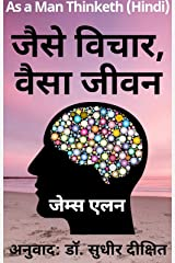 As A Man Thinketh (Hindi Translation): जैसे विचार, वैसा जीवन (Hindi Edition) Kindle Edition