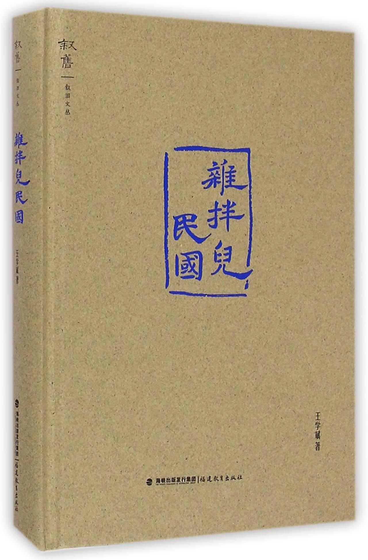 All About the Republic of China (Hardback Edition) (Catch-up Collection) (Chinese Edition) ebook
