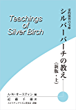 霊的叡智の宝庫 シルバーバーチの教え(新版・上)