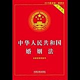 中华人民共和国婚姻法:实用版(2015.3)