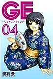 GE~グッドエンディング~(4) (週刊少年マガジンコミックス)
