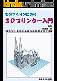 ものづくりのための 3Dプリンター入門: 3Dプリンターをこれから始める人のためのワンポイントを解説 (おおたfab文庫)