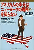 アメリカ人の半分はニューヨークの場所を知らない Bunshun Paperbacks