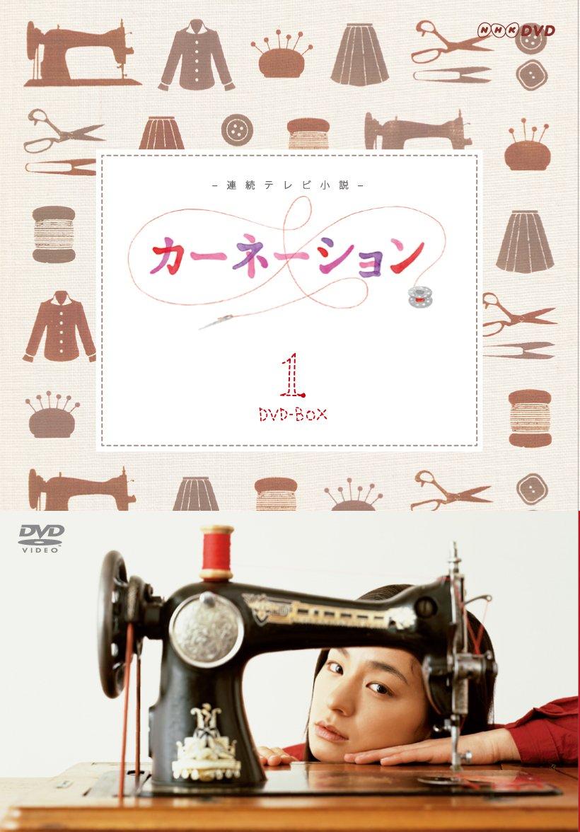 カーネーション 完全版 DVD-BOX1【DVD】 B006G9RAVQ