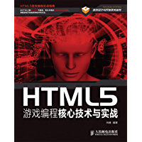 HTML5游戏编程核心技术与实战(异步图书) (游戏设计与开发技术丛书)