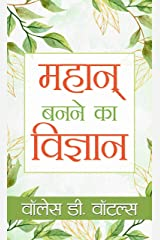 Mahan Banne Ka Vigyan (Hindi Edition) Kindle Edition