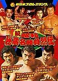 新日本プロレス秘蔵烈伝シリーズ 続・秘蔵昭和名勝負烈伝 DVD-BOX