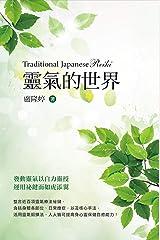 Traditional Japanese Reiki: 靈氣的世界(國際版) (Chinese Edition) Kindle Edition