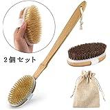 ARINO ボディブラシ ロング 体洗いブラシ 竹製長柄 天然馬毛 豚毛 角質除去 お風呂グッズ 2個セット