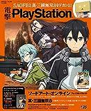 電撃PlayStation 2018年2/22号 Vol.656