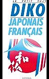 DIKO japonais - français  version électronique (DIKO 和仏辞典 電子版)