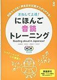 にほんご音読トレーニング