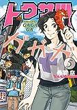 トクサツガガガ 5 (ビッグコミックス)