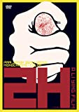 2H(ニエイチ) [DVD]