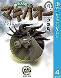 みどりのマキバオー 4 (ジャンプコミックスDIGITAL)
