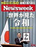 Newsweek (ニューズウィーク日本版) 2019年4/16号[世界が見た『令和』]