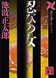 新装版 忍びの女(下) (講談社文庫)