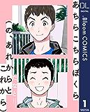 【単話売】あちらこちらぼくら(の、あれからとこれから) 1 (ドットブルームコミックスDIGITAL)