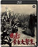 日蓮と蒙古大襲来 修復版 [Blu-ray]