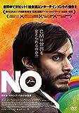 NO (ノー) [DVD]