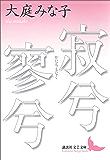 寂兮寥兮 (講談社文芸文庫)