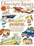 Discover Japan(ディスカバージャパン) 2019年 9月号