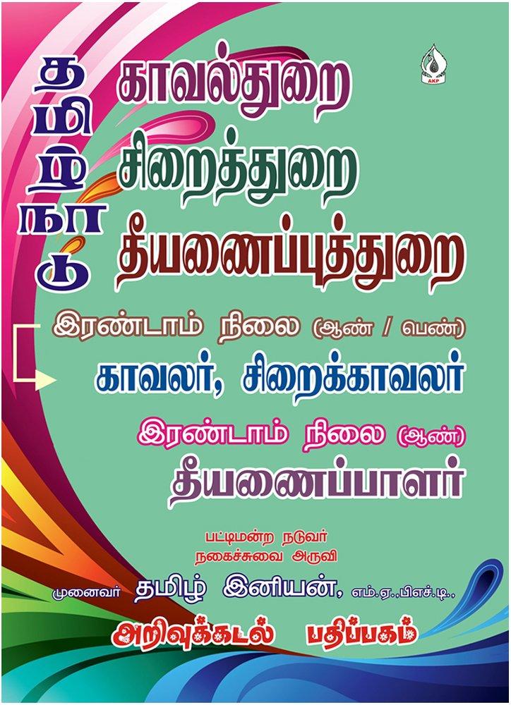 Buy TamilNadu Police Exam, Constable, Fire Service, Men and