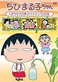 ちびまる子ちゃん『おうちでお菓子バイキング』の巻 [DVD]