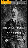 THE ORDER SUITS!! 文化背景を纏う服: スーツの歴史を通して知る3種のオーダー