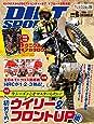 DIRT SPORTS (ダートスポーツ) 2019年 6月号 [雑誌]