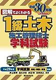 1級土木施工管理技士 学科試験 平成30年版