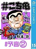 #こち亀 15 #予言‐2 (ジャンプコミックスDIGITAL)