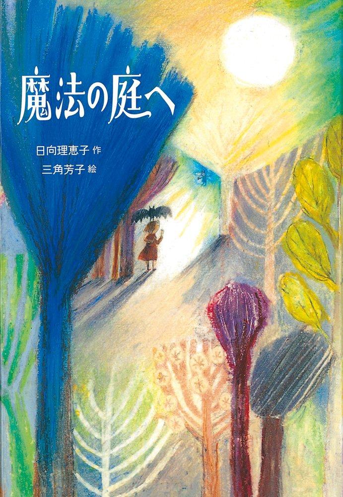 Read Online Mahō no niwa e pdf epub