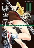 一騎当千 【新装版】 -赤壁争乱篇- 10巻 (ガムコミックスプラス)